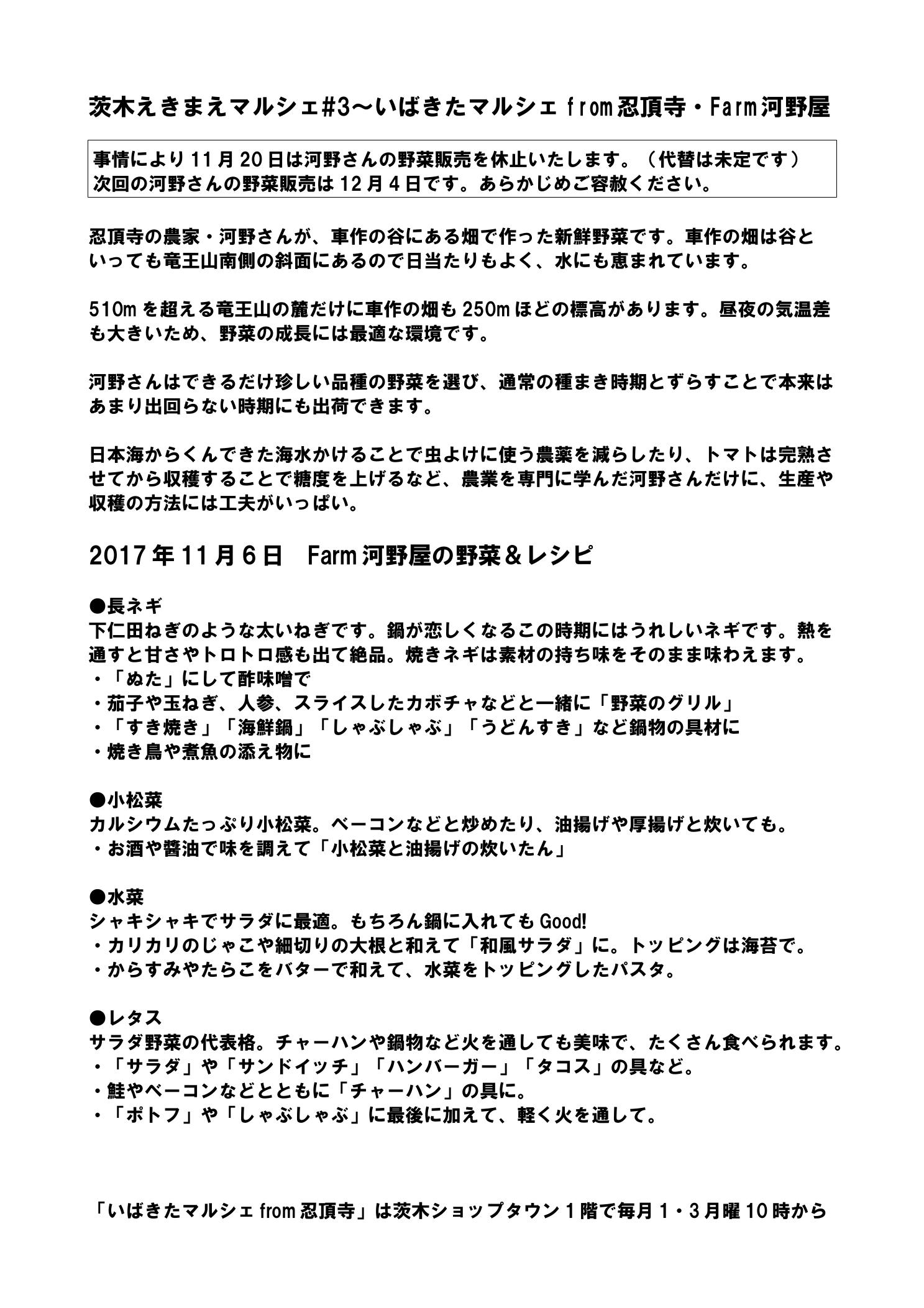 茨木えきまえマルシェ#3~いばきたマルシェfrom忍頂寺Farm河野屋野菜レシピ