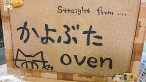 茨木えきまえマルシェパン屋かよぶたoven看板