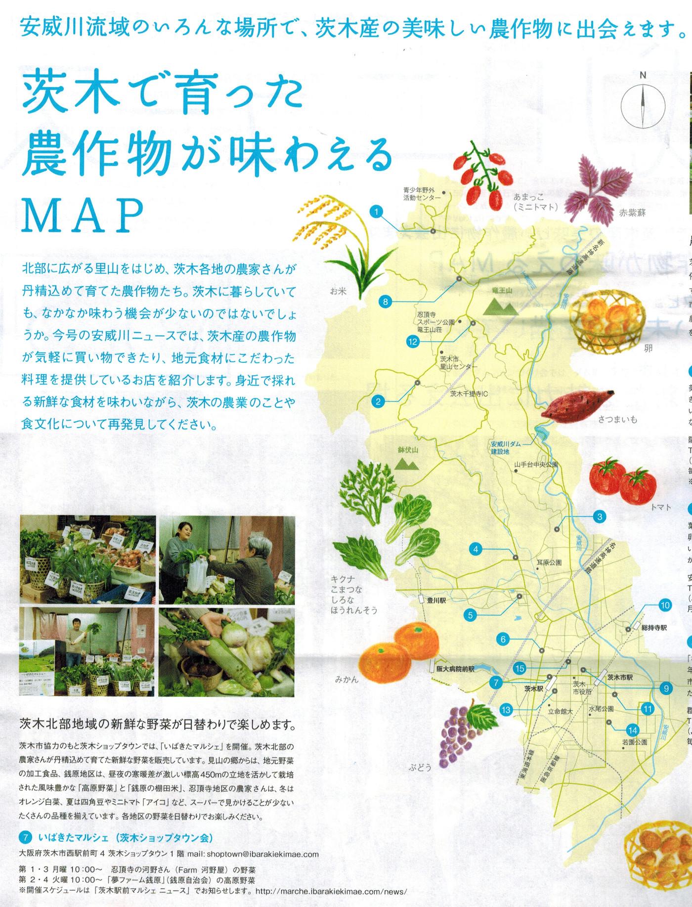 安威川ニュース「茨木で育った農作物が味わえるMAP」