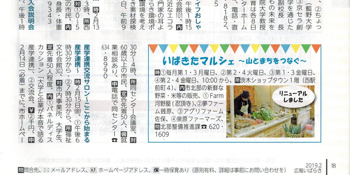 「広報いばらき平成31年2月号」いばきたマルシェ紹介