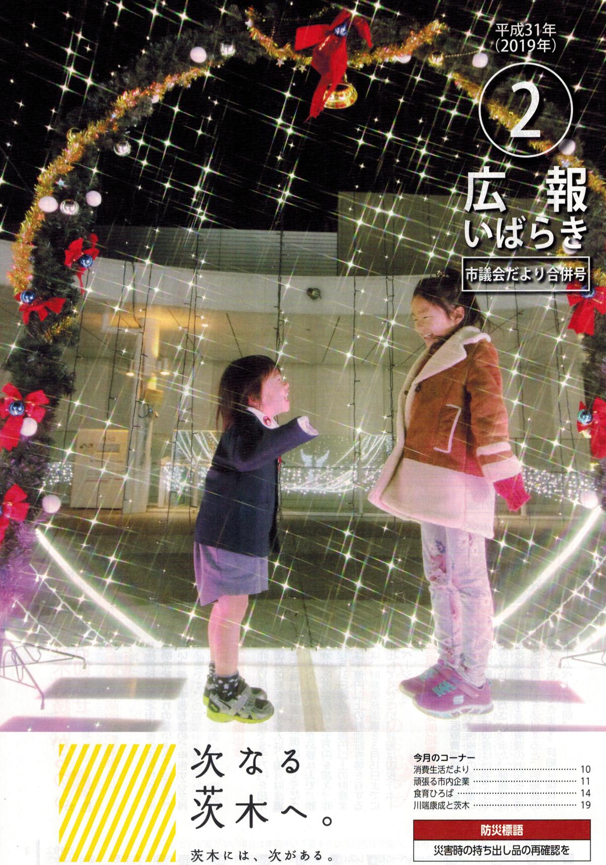 「広報いばらき平成31年2月号」いばきたマルシェ表紙