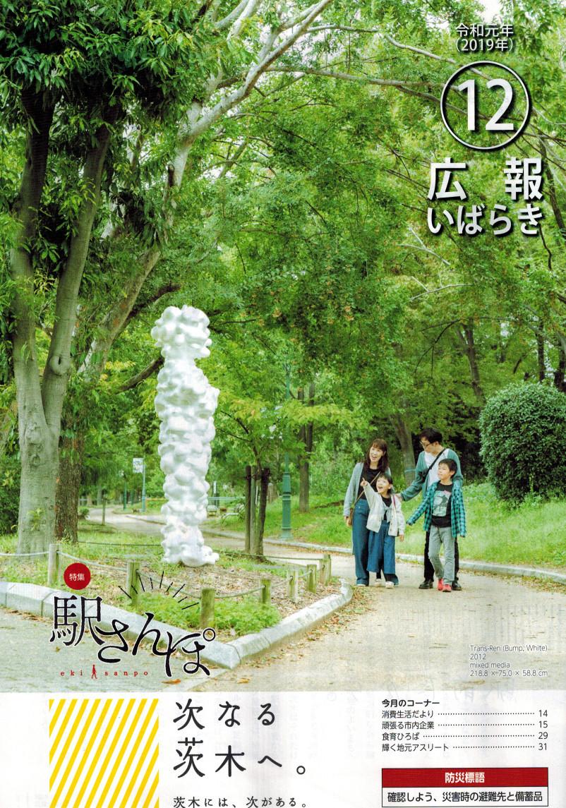 1912茨木市広報誌「広報いばらき」